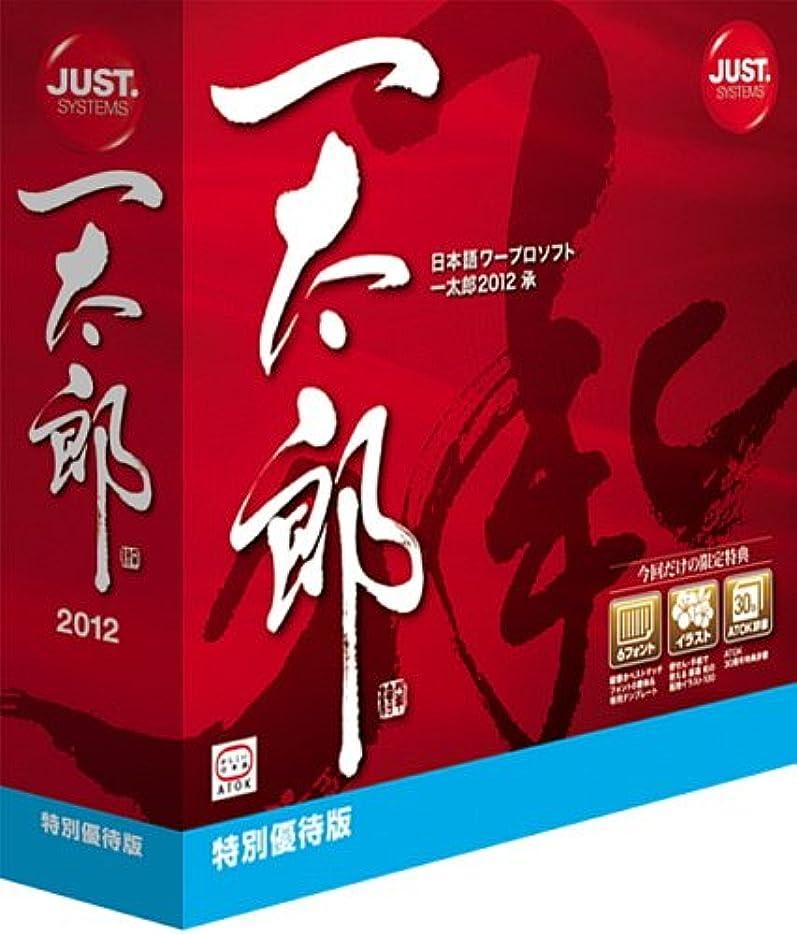 料理をする戦艦コード一太郎2012 承 特別優待版