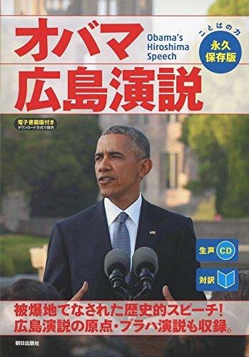[生声CD&電子書籍版付き] オバマ広島演説の詳細を見る