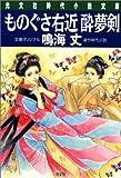 ものぐさ右近酔夢剣 (光文社時代小説文庫)