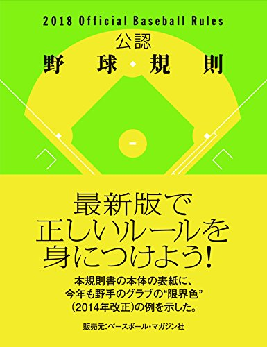 公認野球規則 2018 Official Baseball Rules