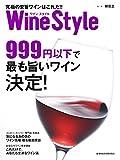 ワインスタイル 究極の安旨ワインはこれだ!!