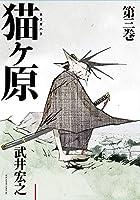 猫ヶ原 第03巻