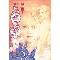 百鬼夜行抄 (4) (眠れぬ夜の奇妙な話コミックス)