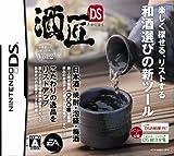 「酒匠DS」の画像