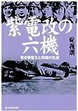紫電改の六機―若き撃墜王と列機の生涯 (光人社NF文庫)