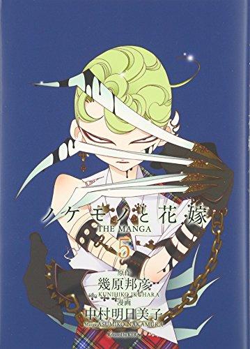 ノケモノと花嫁 THE MANGA 第五巻の詳細を見る