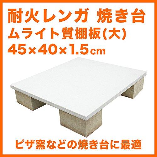耐火レンガ焼き台(ムライト質棚板)A-2N 大ピザ窯などの焼き台に最適!サイズ約40×45×1.5cm重さ約6.5kg