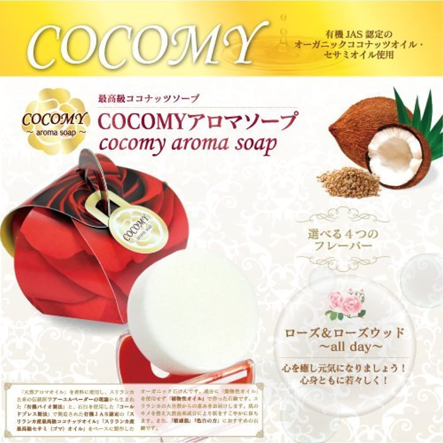 ほとんどない雑草真夜中COCOMY aromaソープ 2個セット (ローズ&ローズウッド) 40g×2