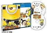 【Amazon.co.jp限定】怪盗グルーのミニオン大脱走 ブルーレイ+DVDセット(マルシェバッグ付き) [Blu-ray]