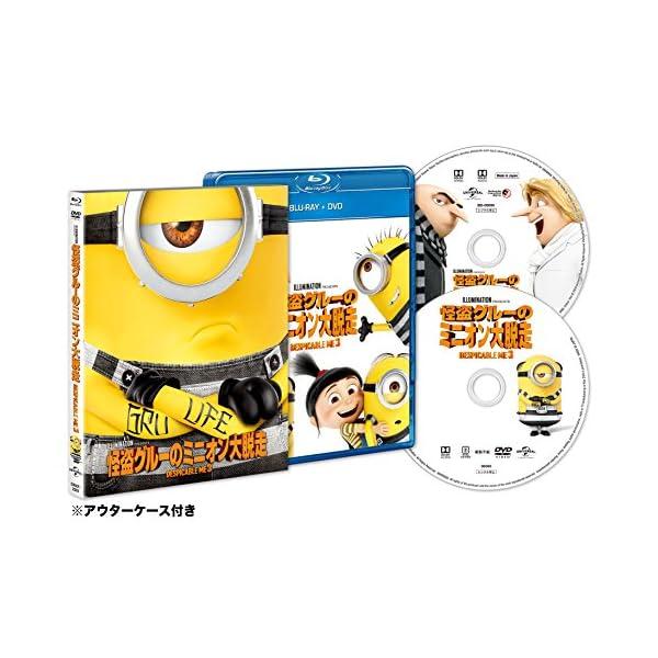 怪盗グルーのミニオン大脱走 ブルーレイ+DVD...の紹介画像2
