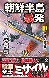 朝鮮半島暴発 (3)-平壌、大航空戦- (ヴィクトリーノベルス)