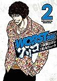 WORST外伝 グリコ 2 (少年チャンピオン・コミックス エクストラ)