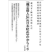 超天才・陳寿が仕組んだ 「魏志倭人伝」《日本貶め》のからくり  古代日本を中国の属国に仕立て上げた歴史捏造の現場検証