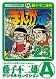 まんが道(23) (藤子不二雄(A)デジタルセレクション)