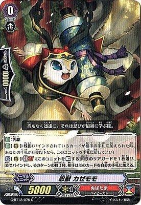 ヴァンガードG 忍獣 カゼモモ(C) 竜皇覚醒