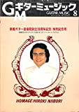 ギターミュージック 1987年8月号 新堀ギター音楽院創立30周年記念(特別記念号)