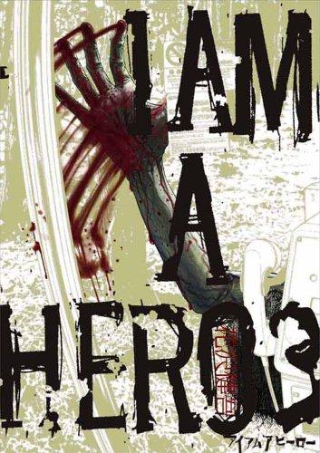 アイアムアヒーロー 3 (ビッグコミックス)の詳細を見る