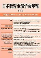 日本教育事務学会年報 第5号―「事務をつかさどる」(法改正)と教育経営