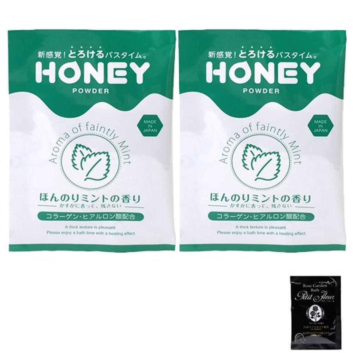 応用船酔いハプニング【honey powder】(ハニーパウダー) ほんのりミントの香り 粉末タイプ×2個 + 入浴剤プチフルール1回分セット