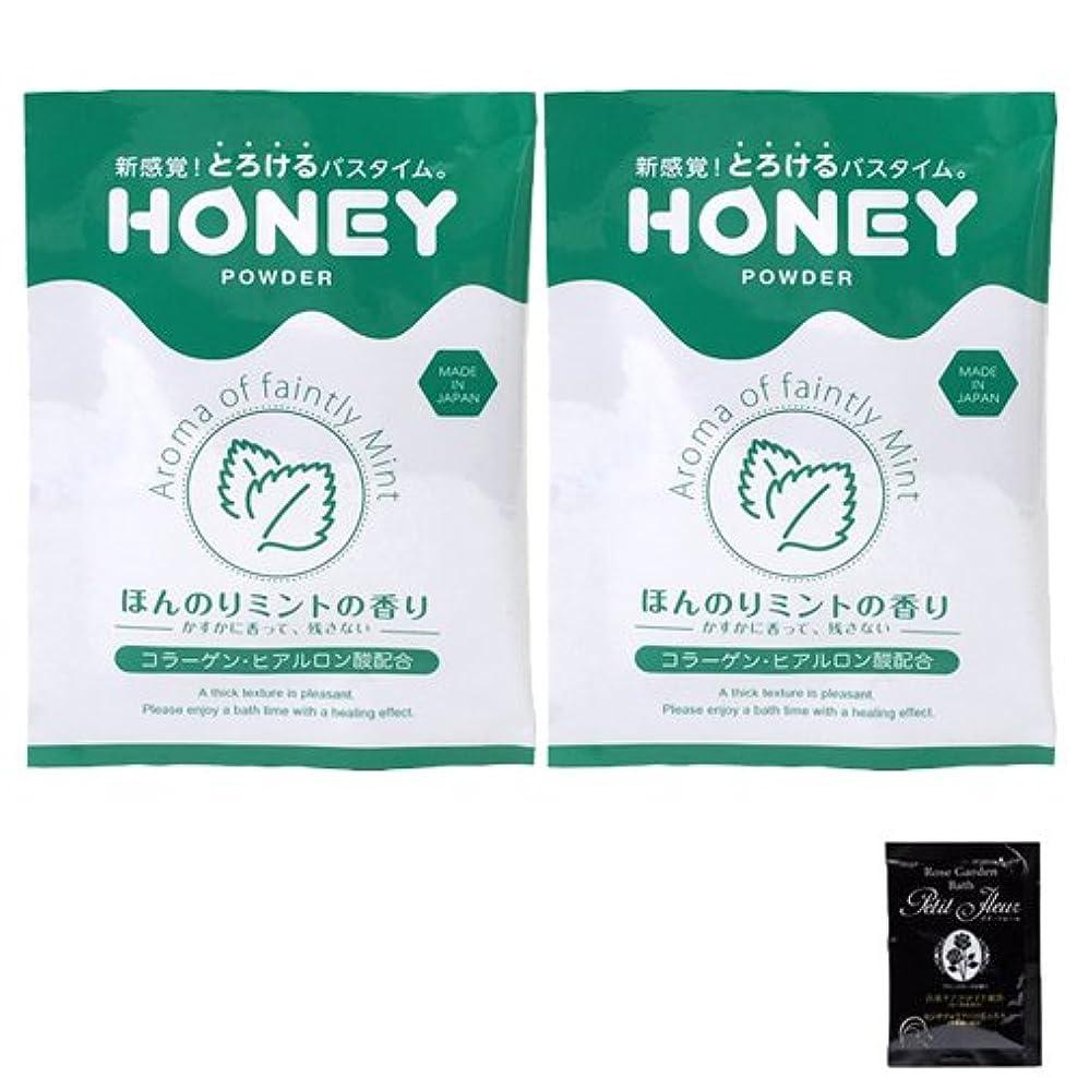 日光写真のインディカ【honey powder】(ハニーパウダー) ほんのりミントの香り 粉末タイプ×2個 + 入浴剤プチフルール1回分セット