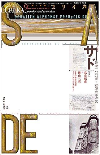 ユリイカ 2014年9月号 特集=サド -没後二〇〇年・欲望の革命史-の詳細を見る