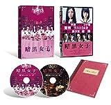 【Amazon.co.jp限定】暗黒女子(オリジナルブロマイド付) [DVD]
