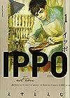 IPPO ~5巻 (えすとえむ)