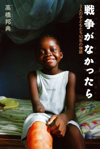 戦争がなかったら 3人の子どもたち10年の物語 (ポプラ社ノンフィクション)の詳細を見る