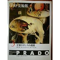 王室の大いなる遺産 ボッス、ティツィアーノ、ルーベンス (NHK プラド美術館)