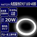 【JC】 iieco (イイエコ) シリーズ 丸型蛍光灯 LED 40形 口金G10q 全光束2000lm 消費電力20w 昼白色 40W型