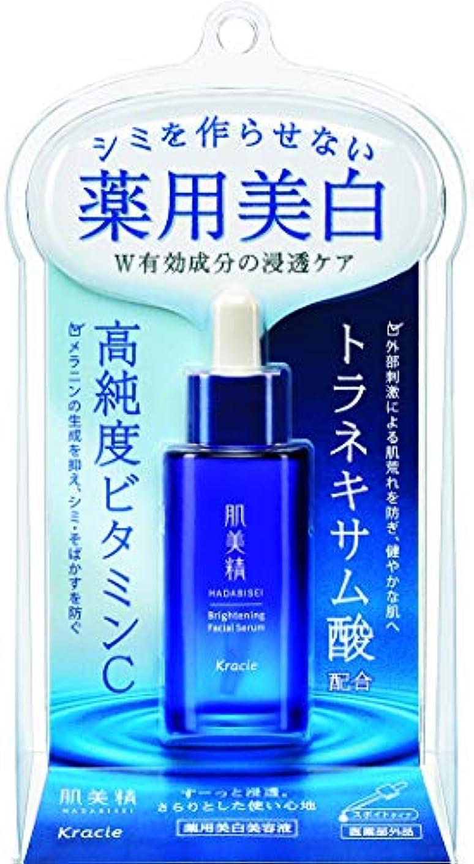 対話薬を飲むシャッター肌美精 ターニングケア美白 薬用美白美容液30mL