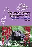 先生、カエルが脱皮してその皮を食べています! 鳥取環境大学の森の人間動物行動学 画像