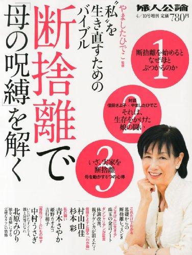 婦人公論増刊 断捨離で「母の呪縛」を解く 2013年 4/10号 [雑誌]の詳細を見る