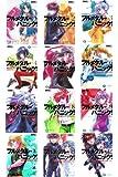 フルメタル・パニック! 文庫 1-12巻:全巻セット (富士見ファンタジア文庫)