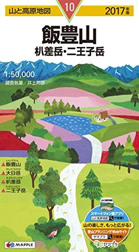 山と高原地図 飯豊山 朳差岳・二王子岳 2017 (登山地図   マップル)