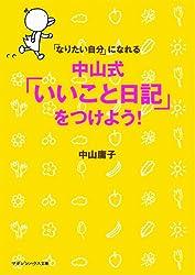 「なりたい自分」になれる 中山式「いいこと日記」をつけよう! (マガジンハウス文庫)