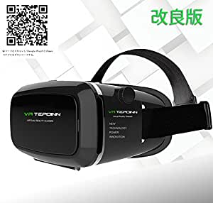 Tepoinn 3D VR ゴーグル VRメガネ ヘッドセット 4-6インチのスマホ iPhone7/7/Plus/8/ Android SONY XPERIA XZ/Nexus 5/LG G6/ASUS ZENFONE/HUAWEI P10/Samsung S8 note8など4.0-6.4インチスマホ対応 に適用 3D動画 映画 ヘッドマウント用 ヘッドバンド付き ブラック