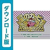 星のカービィ スーパーデラックス [WiiUで遊べるスーパーファミコンソフト][オンラインコード]