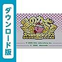 星のカービィ スーパーデラックス WiiUで遊べるスーパーファミコンソフト オンラインコード