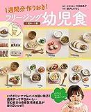 フリージング幼児食 1歳半〜5歳 —1週間分作りおき!