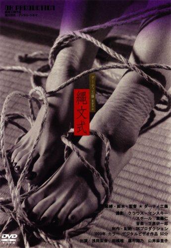 縄文式/AYAKOの退院 [DVD]