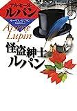 怪盗紳士ルパン (偕成社文庫—アルセーヌ・ルパン・シリーズ)