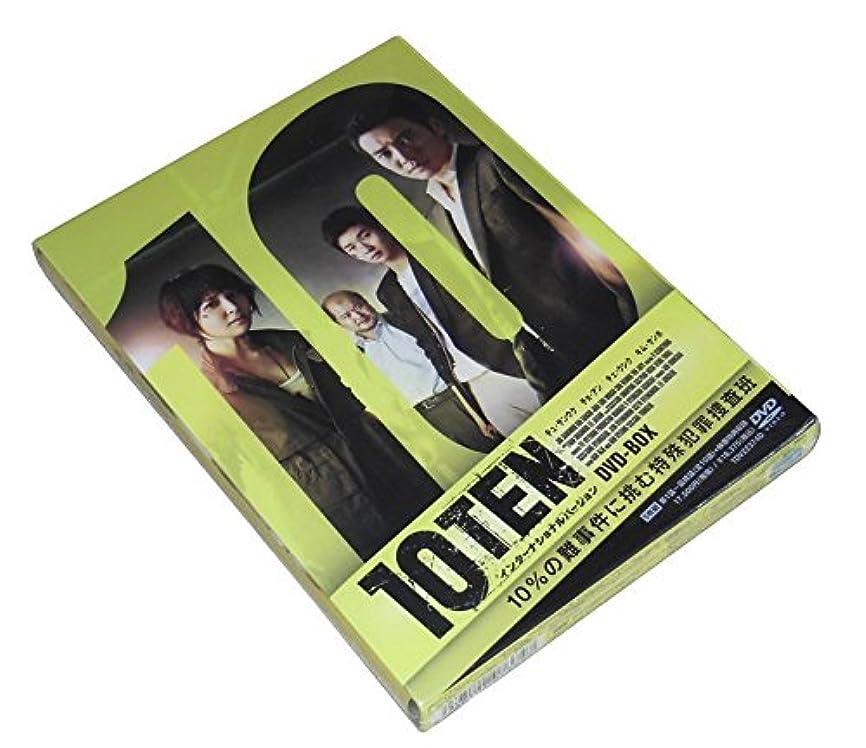 敬意を表する人工矢TEN インターナショナルバージョン BOX2012 主演: チュ?サンウク