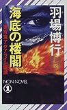 海底の楼閣―東京湾アクアライン壊滅 (ノン・ノベル)