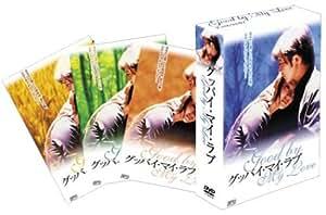 グッバイ・マイ・ラブ DVD-BOX 2