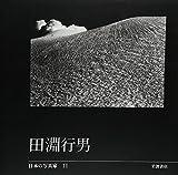 日本の写真家〈11〉田淵行男