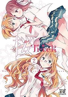桜Trick 2巻 桜Trick (まんがタイムKRコミックス)