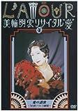 """美輪明宏リサイタル""""愛"""" 4 愛の賛歌~'93秋パルコ劇場~[DVD]"""