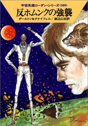 反ホムンクの強襲―宇宙英雄ローダン・シリーズ 309 (ハヤカワ文庫SF)の詳細を見る