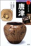 窯別ガイド 日本のやきもの 唐津 (窯別ガイド日本のやきもの)